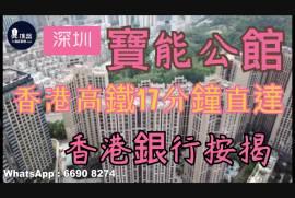 寶能公館_深圳 香港高鐵17分鐘直達 香港銀行按揭 (實景航拍)