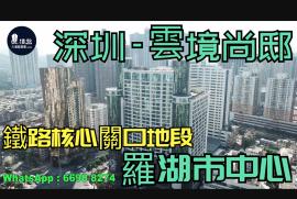 雲境尚邸_深圳 爵士大廈 羅湖市中心 鐵路核心關口地段 (實景航拍)