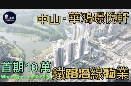 華鴻璟悅軒_中山|首期10萬|鐵路沿線|香港銀行按揭 (實景航拍)