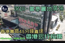 富基置地廣場_深圳 香港高鐵45分鐘直達 香港銀行按揭 (實景航拍)