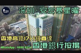 安宏基星曜_深圳 香港高鐵17分鐘直達 香港銀行按揭 (實景航拍)