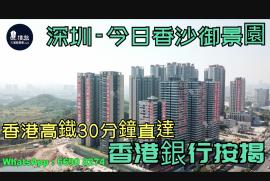 今日香沙御景園_深圳 香港高鐵30分鐘直達 香港銀行按揭 (實景航拍)
