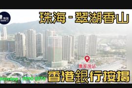 翠湖香山_珠海|首期10萬|鐵路上蓋物業|香港銀行按揭 (實景航拍)