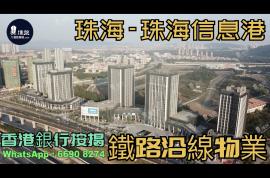 珠海信息港_珠海|鐵路沿線|香港銀行按揭 (實景航拍)