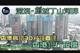 創城丁山河畔_深圳 香港高鐵30分鐘直達 香港銀行按揭 (實景航拍)