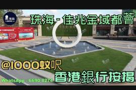 佳兆業金域都薈_珠海|@1000蚊呎|鐵路沿線|香港銀行按揭 (實景航拍)