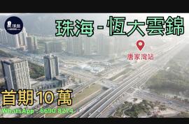 恆大雲錦_珠海|首期10萬|鐵路沿線|香港銀行按揭 (實景航拍)
