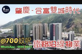 合富雙城時代_肇慶 @700蚊呎 鐵路沿線 香港銀行按揭 (實景航拍)
