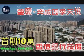奔成四季天悅_肇慶 首期10萬 鐵路沿線 香港銀行按揭 (實景航拍)