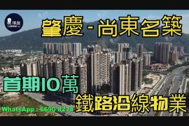 尚東名築_肇慶 首期10萬 鐵路沿線 香港銀行按揭 (實景航拍)