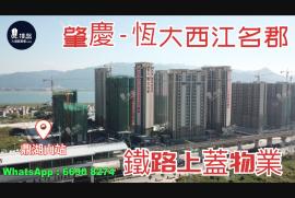 恆大西江名郡_肇慶 首期10萬 鐵路上蓋物業 香港銀行按揭 (實景航拍)