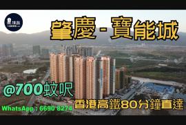 寶能城_肇慶 首期10萬 香港高鐵80分鐘直達 香港銀行按揭 (實景航拍)