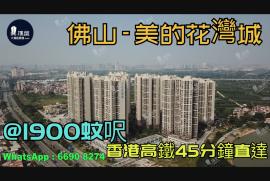 美的花灣城_佛山|首期5萬(減)|@1900蚊呎|香港高鐵45分鐘直達|香港銀行按揭 (實景航拍)