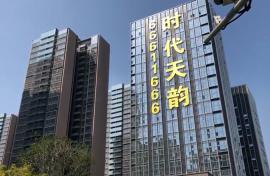 時代天韻_佛山|首期5萬(減)|@2800蚊呎|香港高鐵45分鐘直達|香港銀行按揭 (實景航拍)