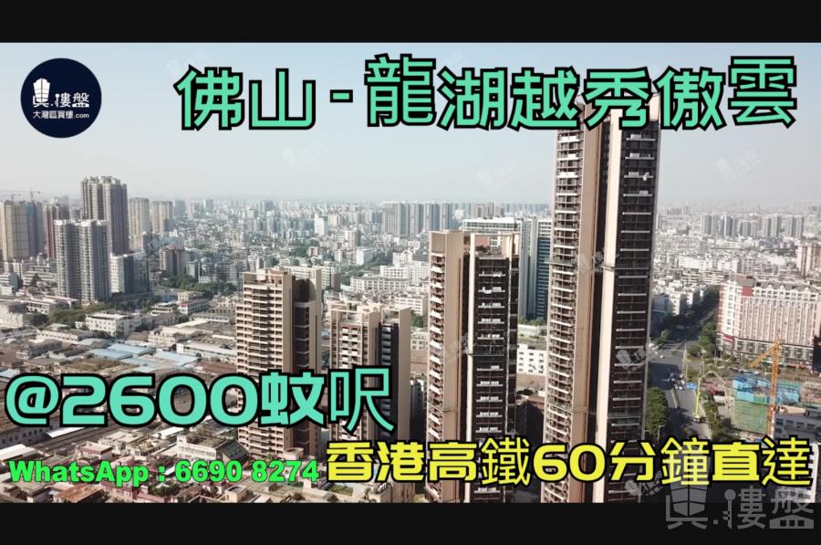 龍湖越秀傲雲_佛山|@2600蚊呎|香港高鐵60分鐘直達|香港銀行按揭 (實景航拍)