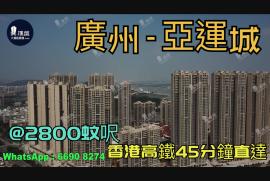 亞運城_廣州|@2800蚊呎|香港高鐵45分鐘直達|香港銀行按揭 (實景航拍)