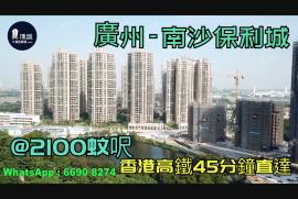 南沙保利城_廣州 首期5萬(減) @2100蚊呎 香港高鐵45分鐘直達 香港銀行按揭 (實景航拍)