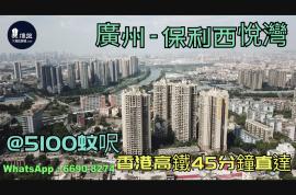 保利西悅灣_廣州|@5100蚊呎|香港高鐵45分鐘直達|香港銀行按揭 (實景航拍)