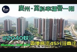 萬科幸福譽一期_廣州 首期5萬(減) @2040蚊呎 香港高鐵45分鐘直達 香港銀行按揭 (實景航拍)