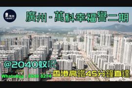 萬科幸福譽二期_廣州 首期5萬(減) @2040蚊呎 香港高鐵45分鐘直達 香港銀行按揭 (實景航拍)