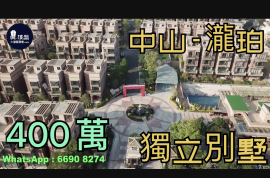 瀧珀花園|總價400萬|獨立別墅|現樓發售|送雙車位