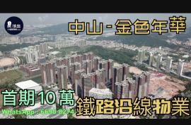 金色年華_中山|首期10萬|鐵路沿線|香港銀行按揭 (實景航拍)
