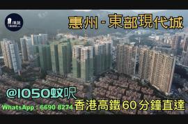 東部現代城_惠州 首期3萬(減) @1050蚊呎 香港高鐵60分鐘直達 香港銀行按揭(實景航拍)