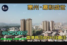 嘉和盛世_惠州|@1250蚊呎|香港高鐵60分鐘直達|香港銀行按揭(實景航拍)