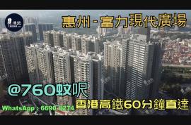 富力現代廣場_惠州|@760蚊呎|香港高鐵60分鐘直達|香港銀行按揭(實景航拍)