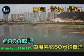 恆福山語海_惠州|@800蚊呎|香港高鐵60分鐘直達|香港銀行按揭(實景航拍)