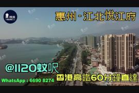 江北悅江府_惠州|@1120蚊呎|香港高鐵60分鐘直達|香港銀行按揭(實景航拍)