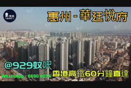 華廷悅府_惠州 首期3萬(減) @929蚊呎 香港高鐵60分鐘直達 香港銀行按揭(實景航拍)