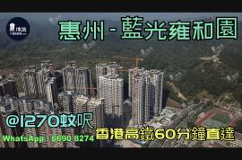藍光雍和園_惠州 首期3萬(減) @1270蚊呎 香港高鐵60分鐘直達 香港銀行按揭(實景航拍)
