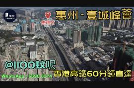 壹城峰薈_惠州 首期3萬(減) @1100蚊呎 香港高鐵60分鐘直達 香港銀行按揭(實景航拍)