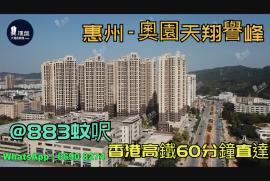 奧園天翔譽峰_惠州 首期3萬(減) @883蚊呎 香港高鐵60分鐘直達 香港銀行按揭(實景航拍)