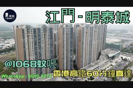 明泰城_江門|@1068蚊呎|香港高鐵直達|香港銀行按揭