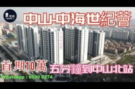 中海世紀薈_中山|首期10萬|鐵路沿線優質物業|香港銀行按揭 (實景航拍)