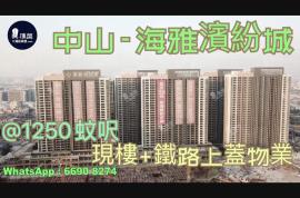 海雅繽紛城|即買即住|深中大橋出入口與香港深圳一橋之隔 鐵路沿線優質物業