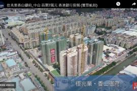 香山御府_中山 首期5萬(減) 總價75萬 買三房單位(實景航拍)