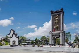 香洲埠文化中心_珠海|35分鐘到港珠澳大橋關口