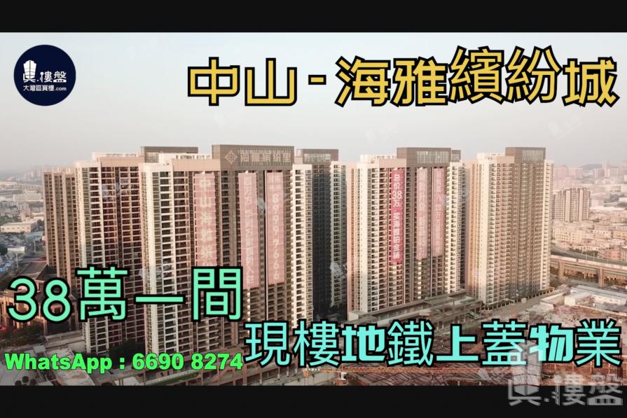 海雅繽紛城_中山 首期5萬(減) 鐵路沿線 香港銀行按揭 (實景航拍)