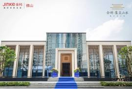 金科集美山水 首期10萬 鐵路沿線優質物業 香港銀行按揭