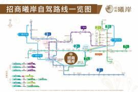 招商曦岸 香港高鐵60分鐘直達 首期15萬 香港銀行按揭