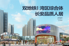 鼎峰悅境_東莞 雙地鐵旁 大灣區經濟圈