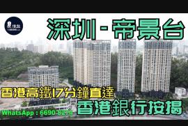帝景台_深圳 香港高鐵17分鐘直達 香港銀行按揭 (實景航拍)