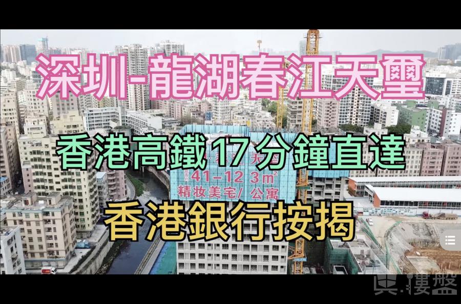 龍湖春江天璽_深圳|香港高鐵17分鐘直達|香港銀行按揭 (實景航拍)